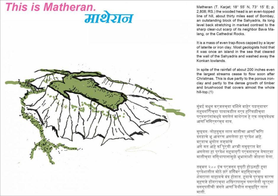 matheran2